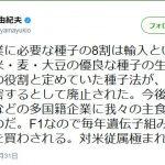 【注目】鳩山元首相が「種子法」廃止を批判!「今後はモンサントなどの多国籍企業に我々の主食までも委ねるのだ。対米従属極まれり。」