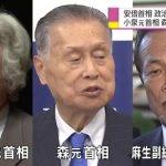 【要警戒】安倍、麻生、小泉、森で解散を協議か?10月総選挙の可能性に現実味