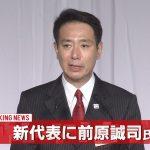 【速報】民進党新代表に前原誠司氏!ネットは薄い反応!枝野氏がそこそこ追い上げた?