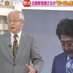 【Jアラート茶番】田崎スシロー氏がトンデモナイ事を暴露「おおっぴらにはなってないけど官邸はミサイルをどこに発射するか2、3日前から把握してる」