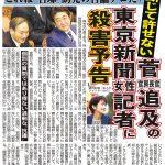 【官邸が誘発】菅長官追及の東京新聞女性記者に「殺害予告」(日刊ゲンダイ)&最近の官房長官会見は異例の打ち切りが続いているらしい