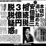 2017/09/14(木)プチニュース「鳥越俊太郎氏・民進党離党って騒いでるが、元自民党じゃん!」「自公 秋の臨時国会 働き方改革関連法案を最重要法案に 」など