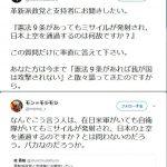 【疑問】「9条があるのにミサイルが発射され、日本上空を通過するのは何故ですか?」⇒「在日米軍がいても自衛隊がいてもミサイルが発射され、日本の上空を通過するのですか?」