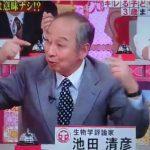 【ホンマでっか!?】池田清彦氏「北朝鮮問題で日本はアメリカに追従するだけで、いかなる影響力もない。安倍は北朝鮮だけでなく、国際的にもバカにされてます。」