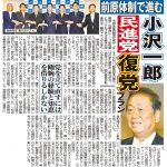 【これしかない!】小沢一郎氏を民進党に復党させるプランが進行中?復党のタイミングは臨時国会の始まる前が有力視