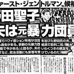 2017/09/20(水)プチニュース「文春。野田聖子大臣の夫は元暴力団員」「今回の解散総選挙に関しての静岡県民の多くの声が批判的」など