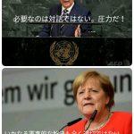 【いいね!】メルケル独首相がトランプに反論「いかなる軍事行動も完全に不適切であると考えており、ドイツは外交的な解決を主張する」