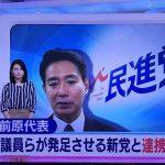 2017/09/23(土)プチニュース「岩手県知事・松本市長(長野)も解散に反対」「熊本の民共共闘、前原代表、党本部まったく知らない」など