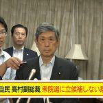 【衝撃走る!】自民・高村副総裁(75)が引退へ!「体力の限界」