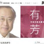 【新党も】民進・有田議員「辻元清美さんや近藤昭一さんたちを選別するようなら、決然とした判断をしなければならない」