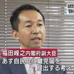 【衝撃走る!】福田内閣府副大臣が自民党を離党し「希望の党」に参加へ!