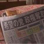 【www】国民が選挙に行かず、「希望の党」という独裁政権が誕生し、恐ろしい日本になるという作品があった!監督「デスノート」金子修介、出演・渋谷飛鳥、木下ほうか、楳図かずお(2005年・総務省・20分)