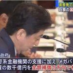 """【税金】日立がイギリスに作る原発、日本政府が""""全額補償""""を検討⇒巨額の国民負担につながる恐れ"""