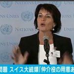 【超いいね!】「今こそ、対話する時だ」スイス・ロイトハルト大統領が北朝鮮問題で仲介の用意があると表明!⇒ネット「これぞ政治家・これぞリーダー」「日本のあるべき姿」
