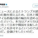 田母神俊雄さんが正論「アメリカは武器を売って日本や韓国を支配したいのだ。金儲けをしたいのだ。」