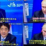 【日露首脳会談失敗】安倍総理は「圧力」を主張し続けるも、プーチンは「対話」しかないと繰り返す。