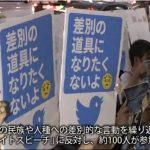 【賛否】ツイッタージャパン本社前で「差別的投稿」の削除を求める抗議行動