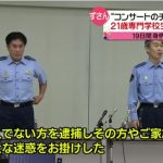 【大問題】徳島県警が無実の女性(21歳)を逮捕・19日間も勾留!⇒女性が釈放後に証拠を提出し自分で無実を証明
