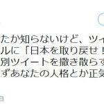 【ネトウヨ案件】ほっしゃん「ツイッターの自己紹介で『日本を取り戻せ!』的な事を書いてる差別主義者は日本の前にまず正気を取り戻せよ」⇒ネット「極めて正論」