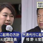 【どうでしょう?】民進党の新執行部が判明、幹事長に山尾氏、代表代行に枝野氏、選対委に長妻氏