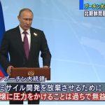 【露】プーチン大統領「北朝鮮に圧力を掛けることは過ちで無益だ」ラブロフ外相は国際社会に協力を訴える「ロシアだけでは米国の武力行使を制止できない」