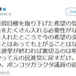 【経験者は語る】橋下氏が希望の党に忠告「選挙が終われば民進党議員は裏切る」⇒松井知事「本当‼️何度も、しくじりましたからね。」