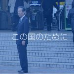 【涙】「大阪の民進の灯消せない」平野博文・元官房長官が無所属での出馬を決断!他の大阪の候補者には比例復活が可能な「立憲民主党」への参加を容認