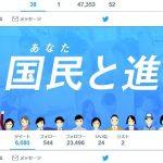 【ネットで人気】「立憲民主党(枝野新党)」のツイッターフォロワー数が半日で「民進党」の2倍の47000人!希望の党は1500人ww