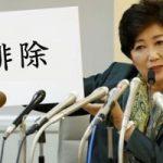 【実に面白い】希望の党に期待する「全国」36%「東京都内」25%(読売調査)東京25選挙区は大激戦になる予感
