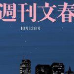 【10・22総選挙】「自民党74減!単独過半数割れ!」週刊文春の議席予測(10/2ぐらい時点)