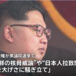 【安倍外交】北朝鮮「安倍政権が選挙期間中に北朝鮮の核の脅威論や拉致問題を騒ぎ立てた」「日本列島丸ごと海中に」