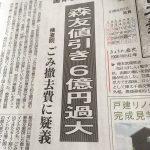【国会開け!】「森友は6億円値引きされていた」と会計検査院(国会・内閣・裁判所の3権から独立)が試算