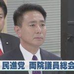 【確定】民進・前原代表が辞任!明日民進新代表を選出へ!