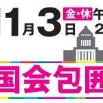 2017/10/31(火)プチニュース「11・3国会包囲が14時からあるよ!」「国会で質問したいというわりには与党内から臨時国会開けという声が聞こえてこない」など