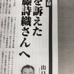 2017/10/25(水)プチニュース「維新・足立議員、山口敬之さんが記者活動を再開されたと伺いました。疑惑が晴れ、本当に良かったです。」など