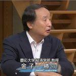 """【(^^)(^^)】""""反アベ""""の急先鋒である金子勝・慶応大教授も戦略的投票に言及「一部選挙区では鼻をつまんで希望の良心派に戦略的投票を」【比例は共産】"""