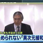 【日本がババを引く】フレデリック・ノイマン氏「日銀の緩和継続はFRS(米連邦準備制度)のバランスシート正常化とECB(欧州中央銀行)の量的金融緩和の縮小の打撃を和らげるのに役立つ 」