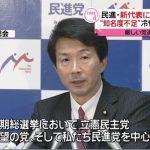 【まともそう】民進党の新代表に大塚耕平氏(愛知!)民進・立憲・希望の連携を強調