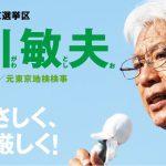 【キタ━(゚∀゚)━!】民進・小川参議員会長が民進党でのリベラル再結集を明言!「やむを得ず希望の党に行った人もいるので戻ってもらい、大きな器となりたい」【比例は共産】
