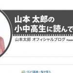"""【いいね!】山本太郎議員も""""戦略的投票""""を訴える「党名(希望の党)だけで候補者を端から排除するのは危険。(投票する)選挙区で立候補した人たちを、しっかりチェックして選ぶ」【比例は共産】"""
