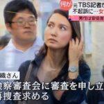 2017/10/13(金)プチニュース「レイプ被害を受けたと会見し訴えたジャーナリスト伊藤詩織さんの手記『ブラックボックス』18日に発売」など