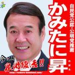 【買収行為】自民・神谷昇議員(大阪18区)が選挙前に14市議へ計210万円配る!⇒ネット「これはアウト」「さっさと議員辞職してください」