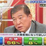 【まとも】石破茂氏が憲法改正議論に言及「スケジュール感を国会議員が勝手に決めていいとは私は思わない」