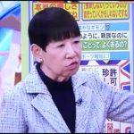 【国難は?】和田アキ子さんが安倍・トランプ会食にピコ太郎さん同席のチャラい外交を批判「もっと外交の問題がたくさんある」