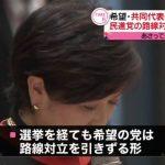 2017/11/08(水)プチニュース「希望の党は玉木氏が代表になれば、おそらく支持率下落」など