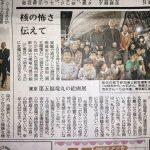 【素敵】吉永小百合さんがトランプ氏の「リメンバーパールハーバー」に物申す!「広島や長崎、福島、そして第五福竜丸のことも忘れないでほしい」