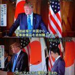 【おお、心の友よ】トランプ氏「安倍首相との友情によってアメリカに多大な利益がもたらされる。軍事分野とエネルギー分野で極めて多くの受注が発生する!」