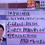 【権力の犬】維新・足立氏は与党の石破茂氏にはへこへこ謝罪するが、野党の福山、玉木氏にはなお文句「法律に引っかかる疑いは免れない」