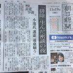 【話題】総選挙での「民進解党、希望合流」の舞台裏を朝日新聞が検証!「排除」はネットメディアの上杉隆氏が提言?
