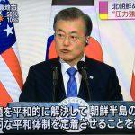 【アジア各国の北朝鮮対応】日本「最大限の圧力」韓国「平和的解決」中国「正常な付き合いを継続」